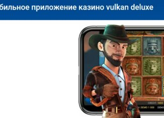 Мобильное приложение казино vulkan deluxe